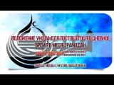 Положение укола для постящегося в дневное время в месяц Рамадан | шейх Фаузан [HD]