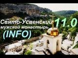 #Павелпутешественник 11.0 Бахчисарайский Свято-Успенский мужской монастырь(INFO)