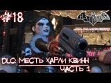 Batman: Arkham City (DLC: Месть Харли Квинн. Часть 1) #18