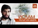 Ислам религия мира - Камал Салех azan.kz