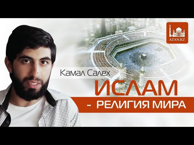 Ислам религия мира - Камал Салех | www.azan.kz
