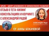 отзыв о тета-хилинг консультациях и коучинге с Александрой Радой