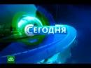 Программа Сегодня в 13 00 на канале НТВ Последние новости 26 12 2015