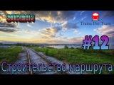 [СТРИМ] Trainz 2012 - Строительство маршрута #12 (от 10.10.15)