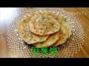 Китайские луковые лепешки 用葱饼 洋葱饼 Chinese onion cakes