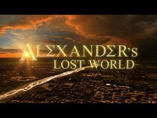 Затерянные миры Александра Великого 2 серия