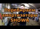 ТО. Переборка, ремонт амортизаторов SHOWA 4