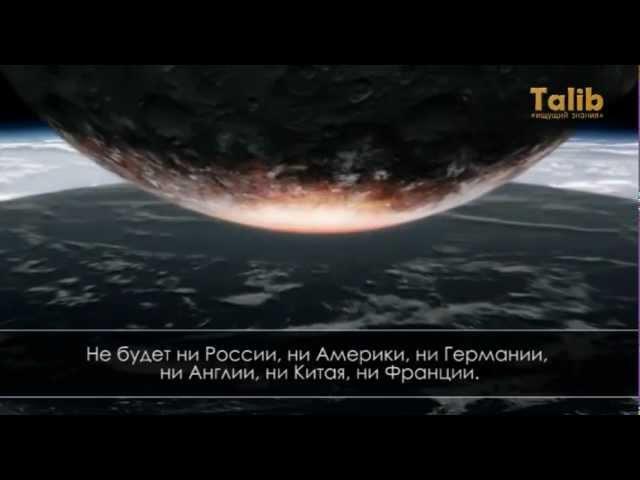 Судный день - Шейх Абудулхамид Кишик   Taalib.ru