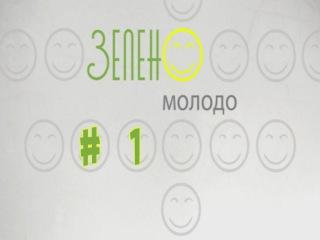 Zeleno Molodo #1. Кастинг