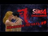 The Sims 4 Challenge Каинова печать 9 - Смотрины Авеля