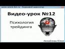 Урок 12 Психология людей торгующих на бирже