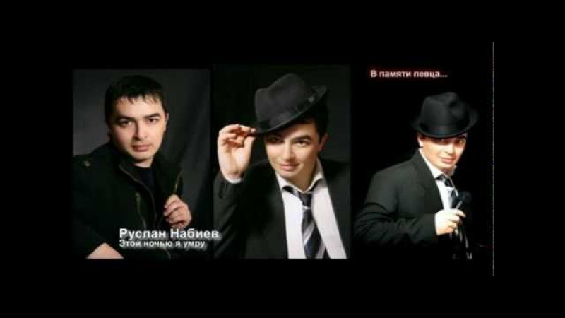 Руслан Набиев - Этой ночью я умру (Разбитое сердце)
