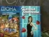 Дюна и Наталья Сенчукова - Старый сарай