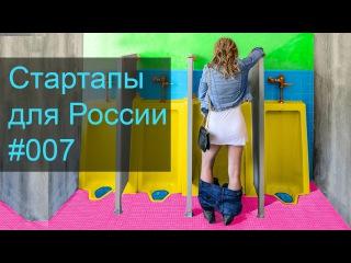 Стартапы для России #007 - Talko - Новые Успешные Бизнес Идеи