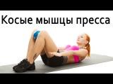 Фитнес дома для женщин   Упражнения для пресса   Косые мышцы пресса  