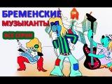 Бременские музыканты, ВСЕ СЕРИИ БРЕМЕНСКИЕ МУЗЫКАНТЫ