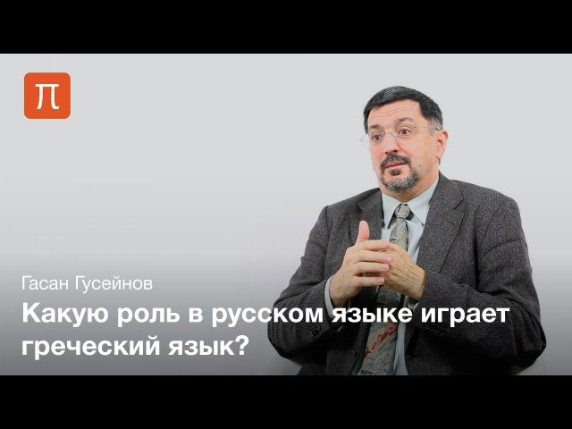 Свое и чужое в языке - Гасан Гусейнов