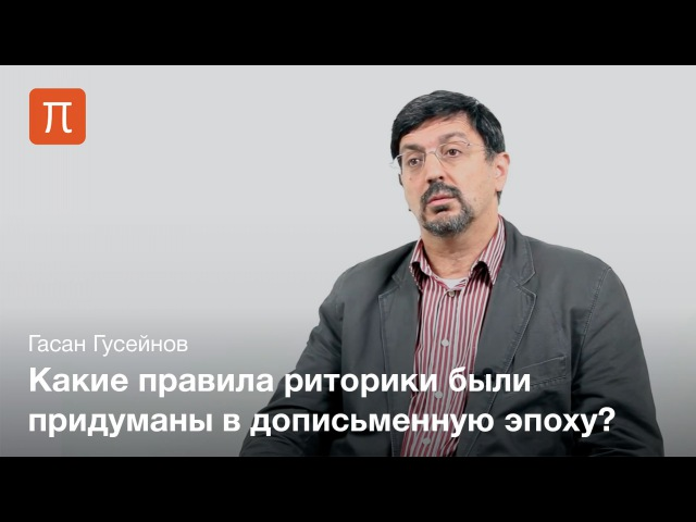 Гасан Гусейнов - Риторическая рука