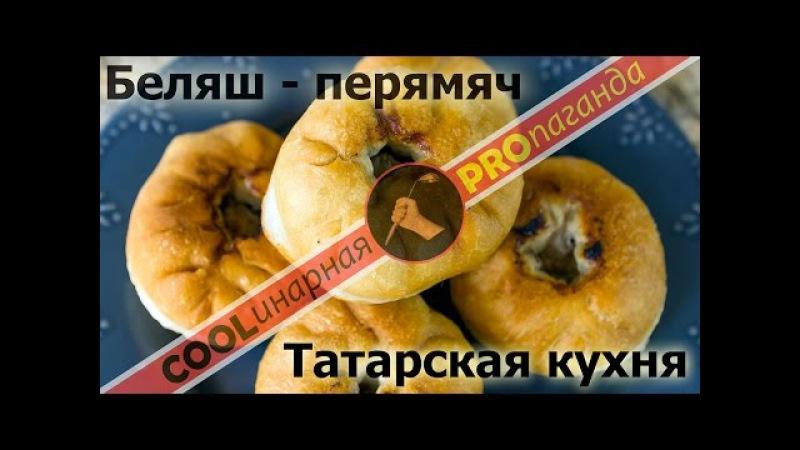 Беляши с мясом - перемячи обалденные Татарская кухня