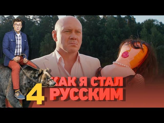 Как я стал русским - Как я стал русским - Сезон 1 Серия 4 - русская комедия 2015 HD