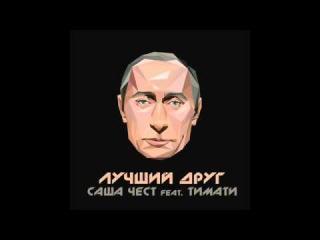 Саша Чест feat  Тимати   Лучший друг премьера трека, 2015