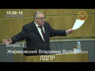ЛДПР В В Жириновский и другие депутаты о выборах губернаторов в РФ