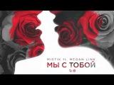 MiSTiK Мы С Тобой (ft. Megan Link)