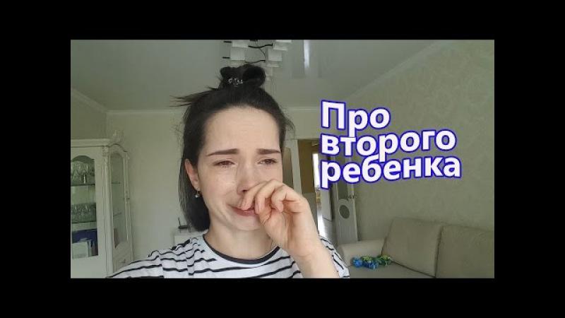 VLOG: Про второго ребенка / День рождения Клима / Перестрелка в Алматы
