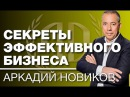 Аркадий Новиков Секреты эффективного бизнеса Ресторатор № 1 в России Аркадий Новиков Часть 2