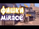 5 НЕРЕАЛЬНЫХ ФИШЕК и БАГОВ на МИРАЖЕ / 5 UNREAL TRICKS and BUGS on MIRAGE
