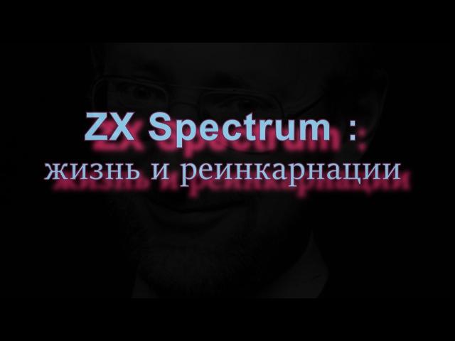 ZX Spectrum : жизнь и реинкарнации