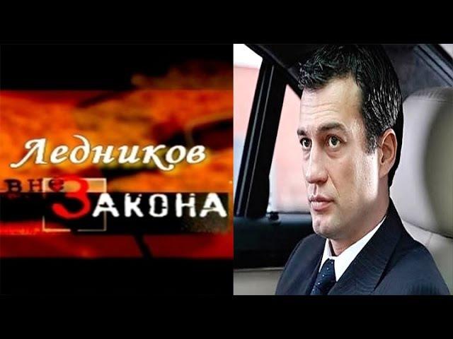 Ледников Сыщик вне закона 1 2 16 серии Россия детектив 2016