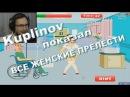 Куплинов показал все женские прелести (самые интересные моменты)