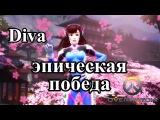 Эпичная победа Diva Overwatch на карте Ханамура (D.va)