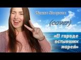 Ирина Уварова -