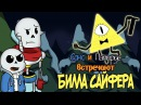 Undertale Animation Sans and Papyrus meets Bill Сipher RUS