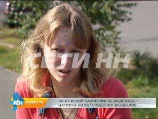 Венгерский тролль не выдержал натиска нижегородских вандалов