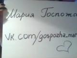 Подтверждение реальности моей странички VK gospozha_maria , ношенные трусики , фетиш