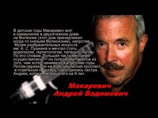 Кто такой Андрей Макаревич