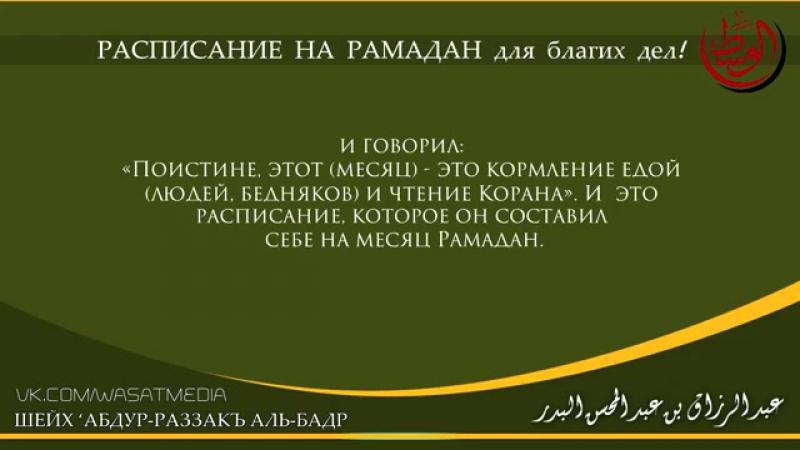 🌴_АбдурРаззак аль-Бадр - Расписание на Рамадан для благих дел_🌴