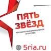 "Реклама в Сургуте | РИА ""Пять звёзд"",16+"