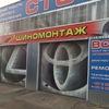 СТО ОТК-Сервис Автосервис, Шиномонтаж