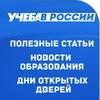 Учеба - Образовательные порталы в России
