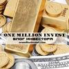 Инвестиции с OneMillionInvest.com