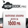 Wowbook.pro Выпускные альбомы Нижний Новгород