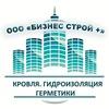 Кровельные материалы в Воронеже - Бизнес строй +