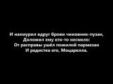 СМЕРТЬ ПАРМЕЗАНА   песня на слова российского поэта А Орлова Орлуши