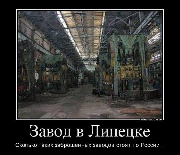 Картинки по запросу Российская деиндустриализация