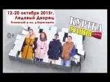 Курткамания. 12-20 октября 2015, Ледовый Дворец. Куртки от 700 руб.