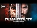DUB | Тизер-трейлер: «Варкрафт / Warcraft» 2016